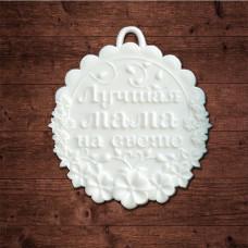 "декор из пластика,  медаль ""Лучшая мама на свете"" 2, Диаметр 31 мм"