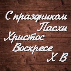"""""""С праздником Пасхи Христос Воскресе ХВ"""" (М)"""