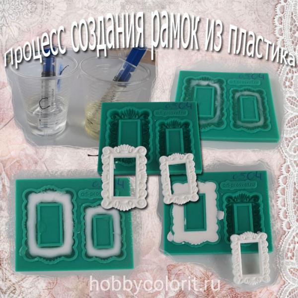 Как  отливаются фигурки из пластика