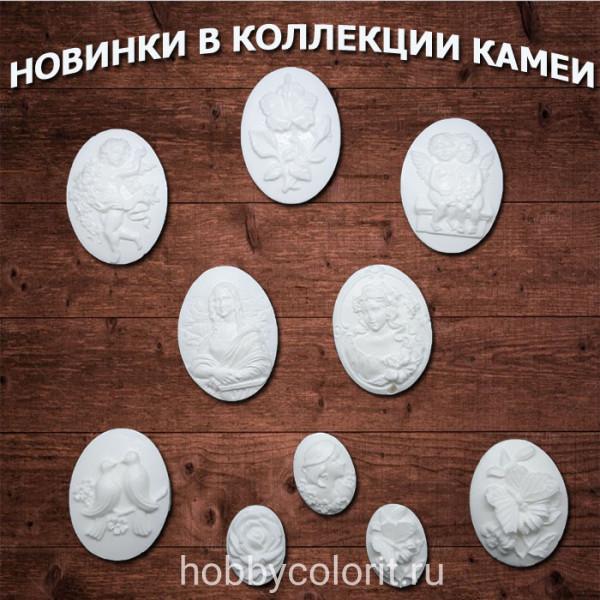 "Новинки пластиковых фигур, коллекция ""камеи"""