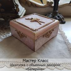 Мастер-класс Шкатулка с объемным декором «Балерина»